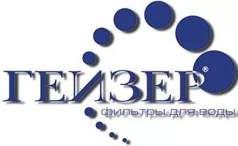 Гейзер - водоочистное оборудование